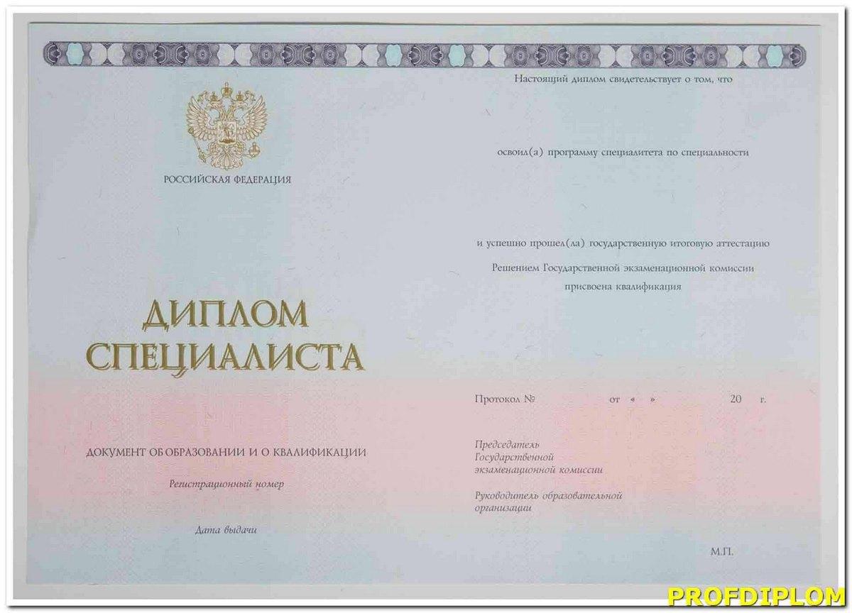 Диплом специалиста 2014-2021 купить