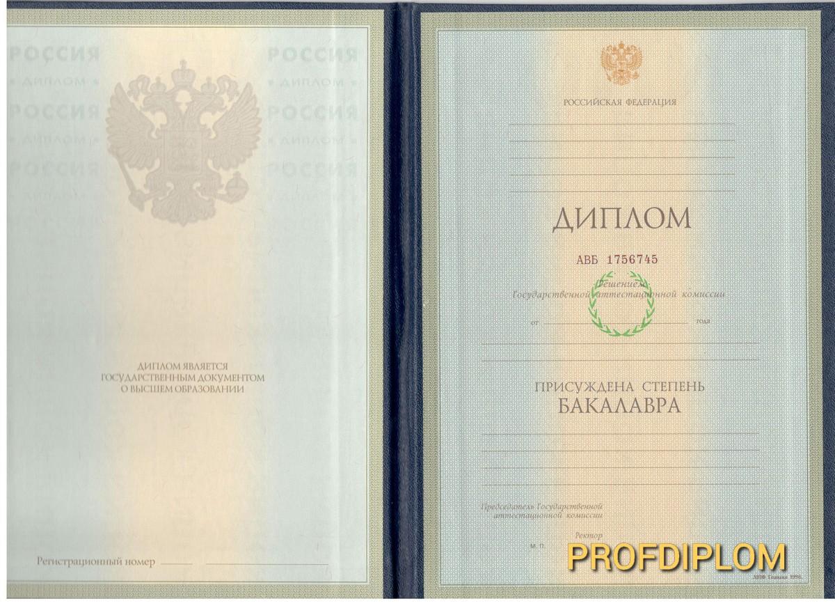 Диплом бакалавра 1997-2003 купить