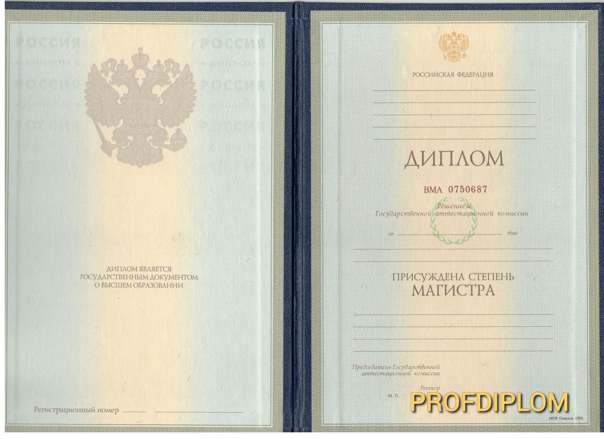 Диплом магистра 1997-2003 купить