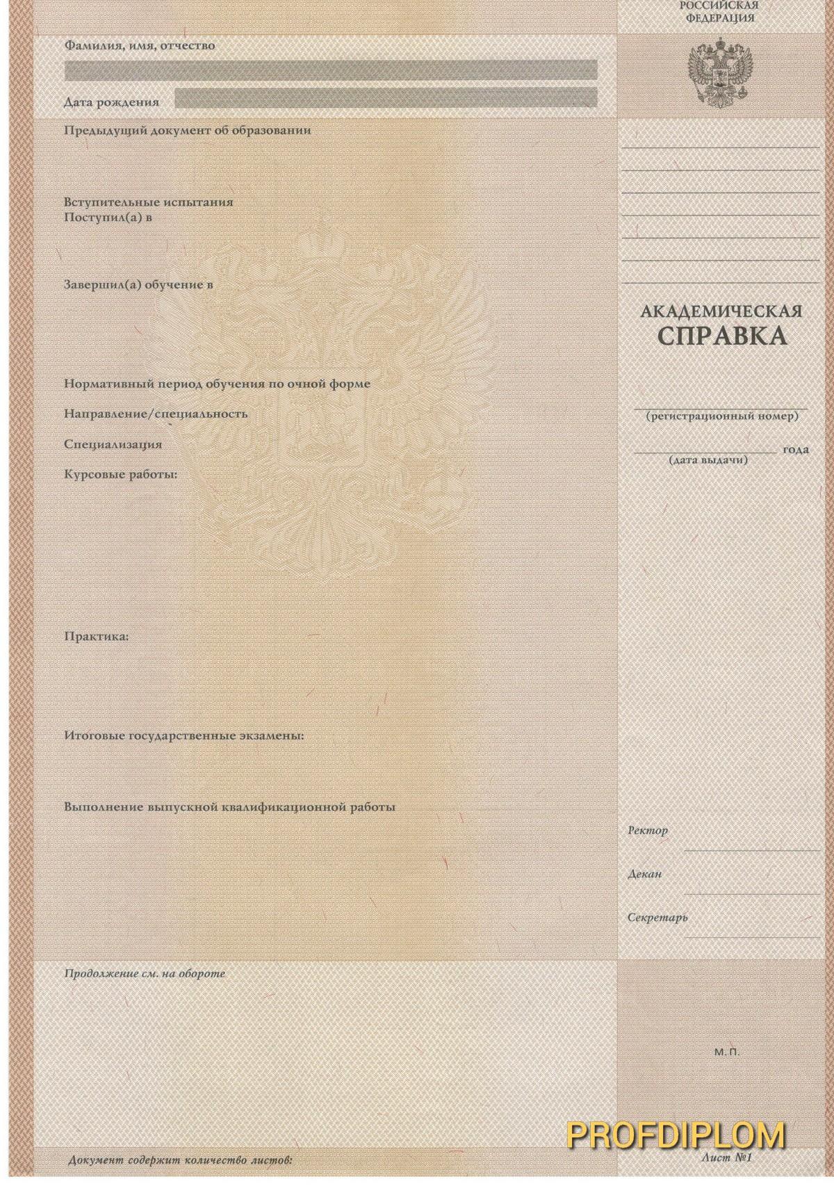 Академическая справка 1997-2010 купить