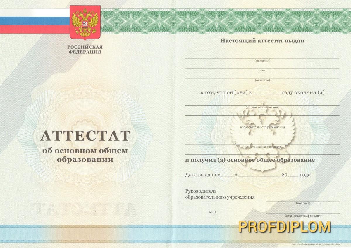 Аттестат 9 класс 2007-2013 купить