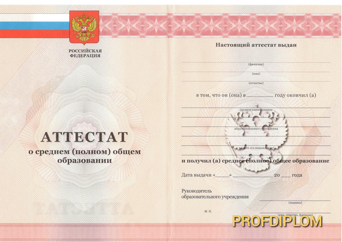 Аттестат 11 класс 2010-2013 купить