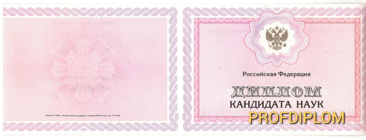Диплом кандидат наук 2010 купить