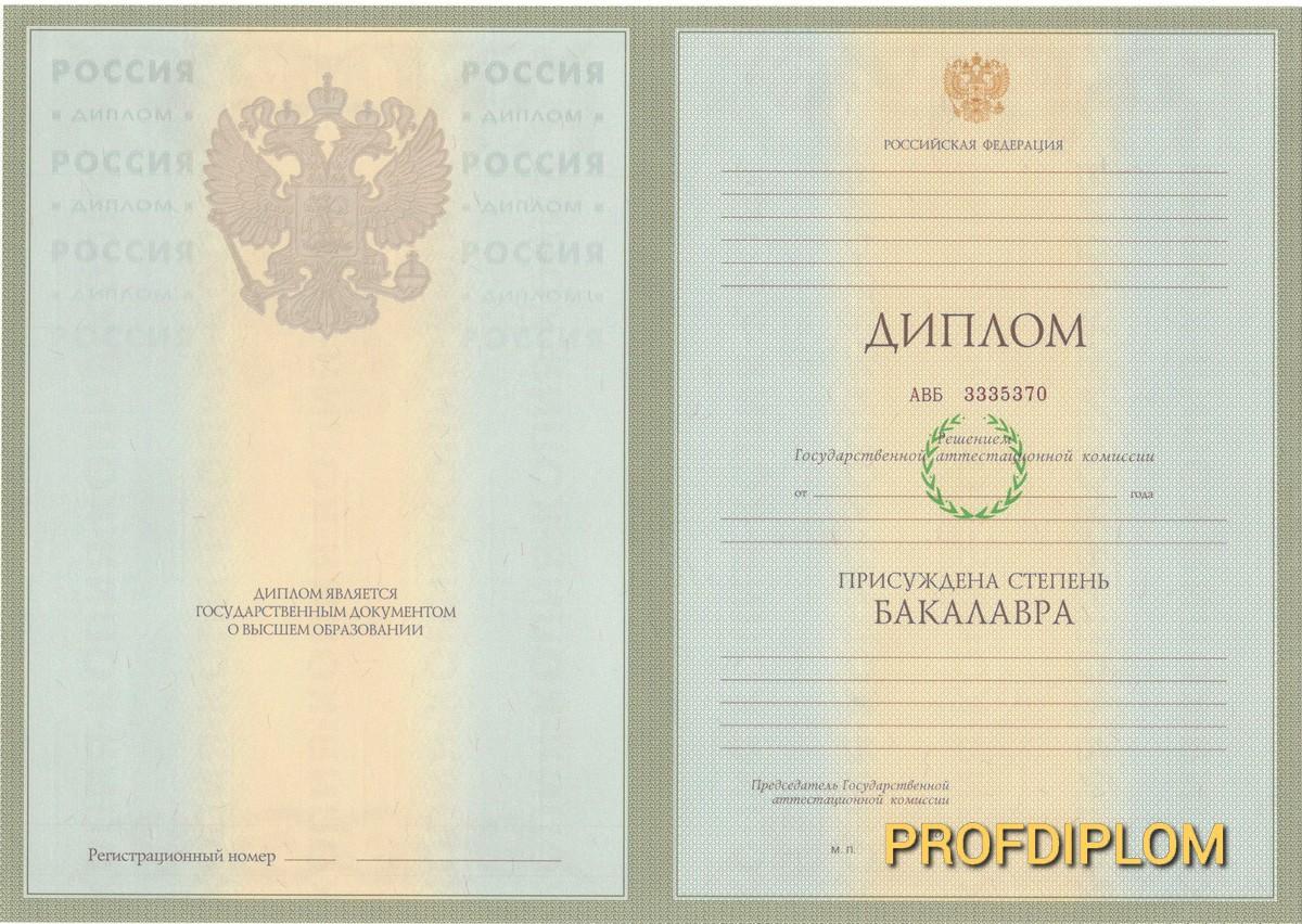 Диплом бакалавра 2004-2008 купить