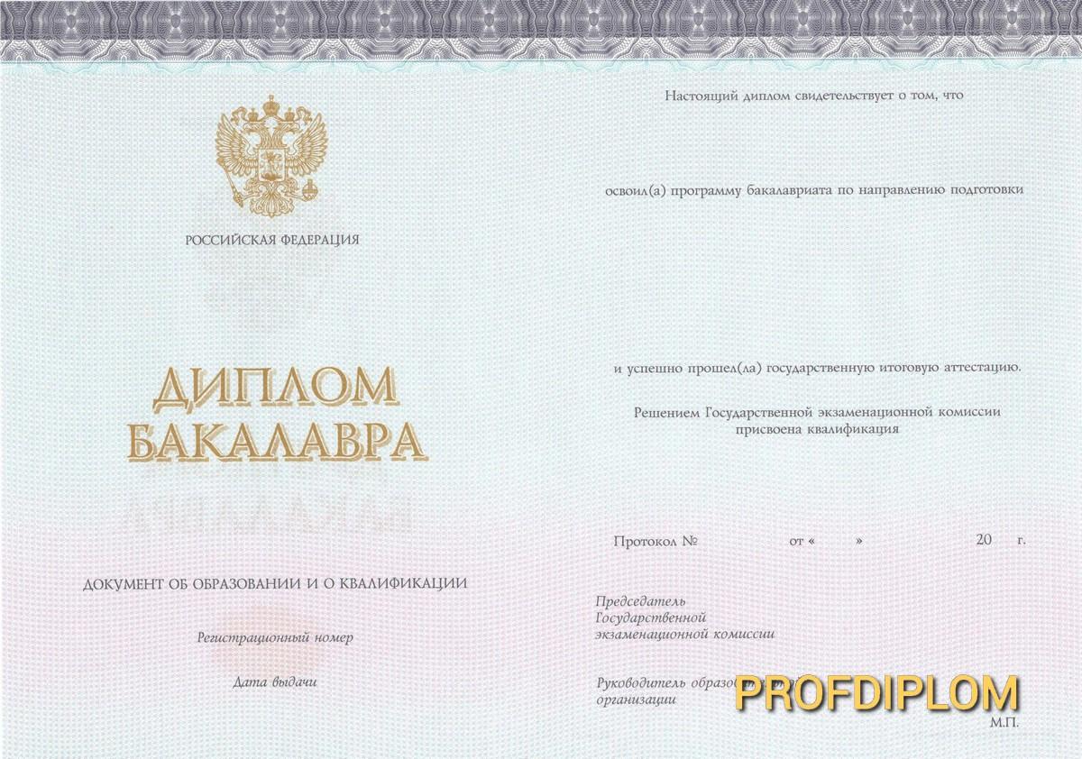 Диплом бакалавра 2014-2021 Киржач купить