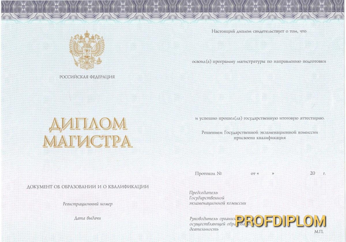 Диплом магистра 2014-2021 Киржач купить