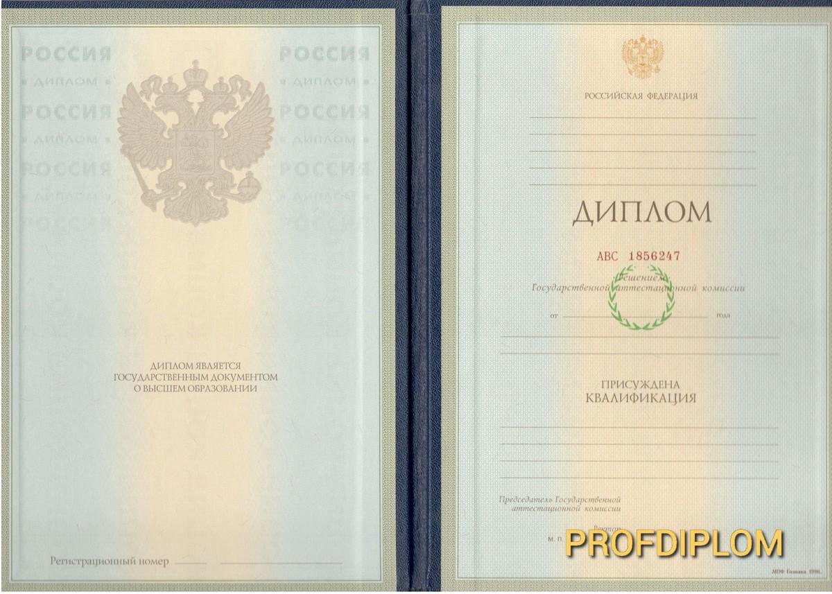 Диплом специалиста 1997-2003 купить