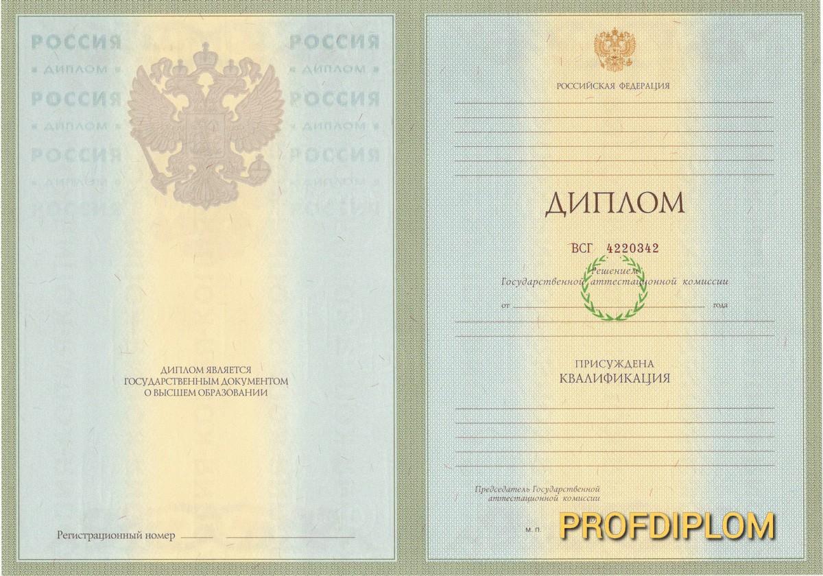 Диплом специалиста 2004-2008 года купить