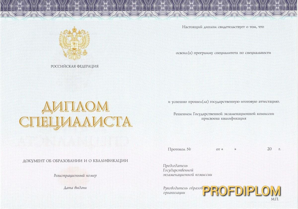 Диплом специалиста 2014-2021 Киржач купить
