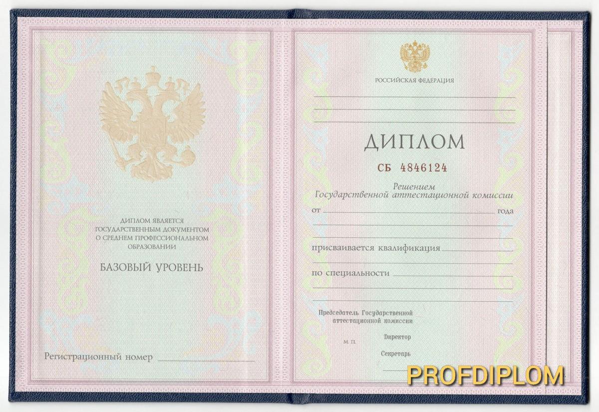 Диплом техникума 1997-2003 купить