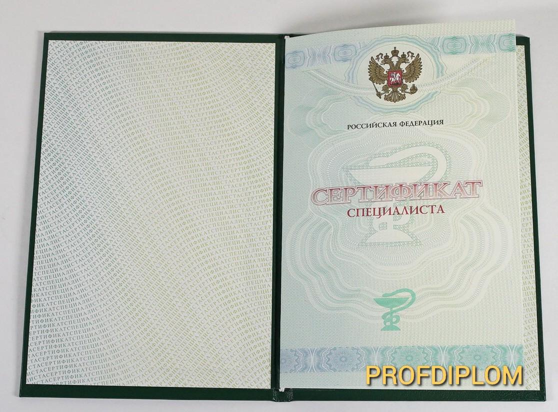 Медицинский сертификат специалиста