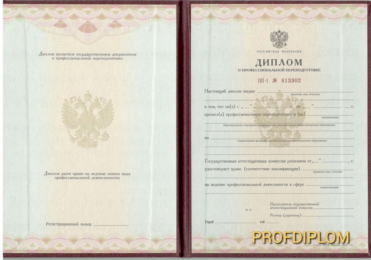 Диплом о проф. переподготовке 2010 купить