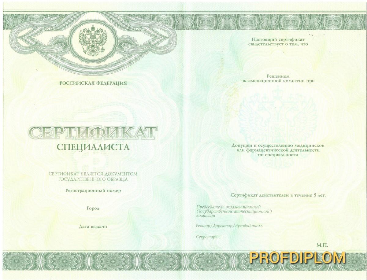 Медицинский сертификат специалиста купить