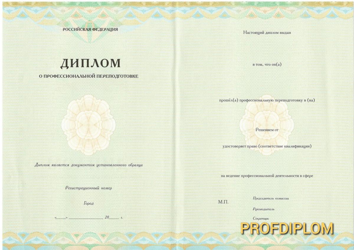 Диплом о проф. переподготовке 2013 купить