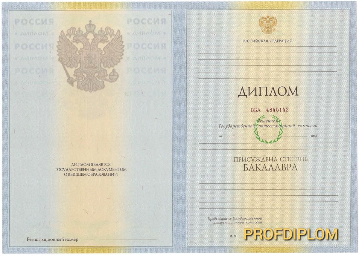 Диплом бакалавра 2009-2011 купить