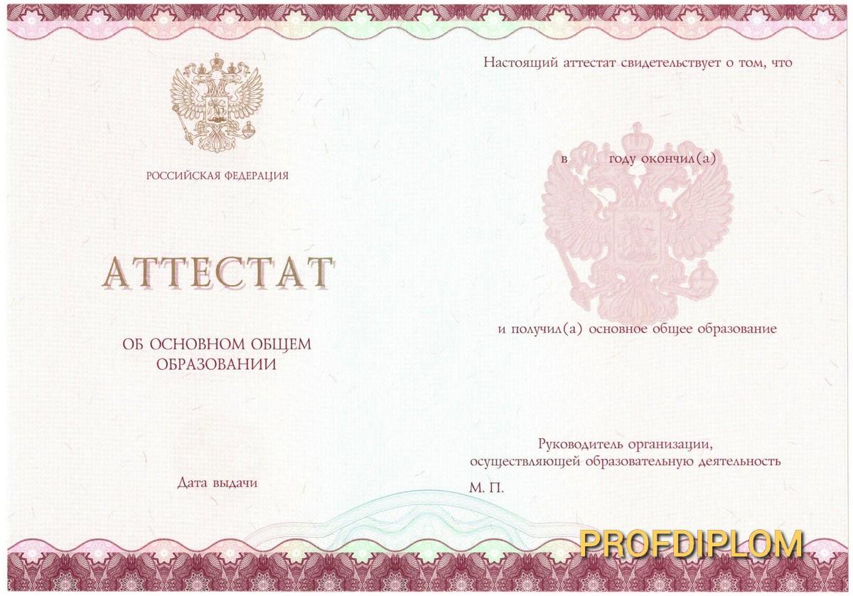 Аттестат 9 класс 2014-2021 купить