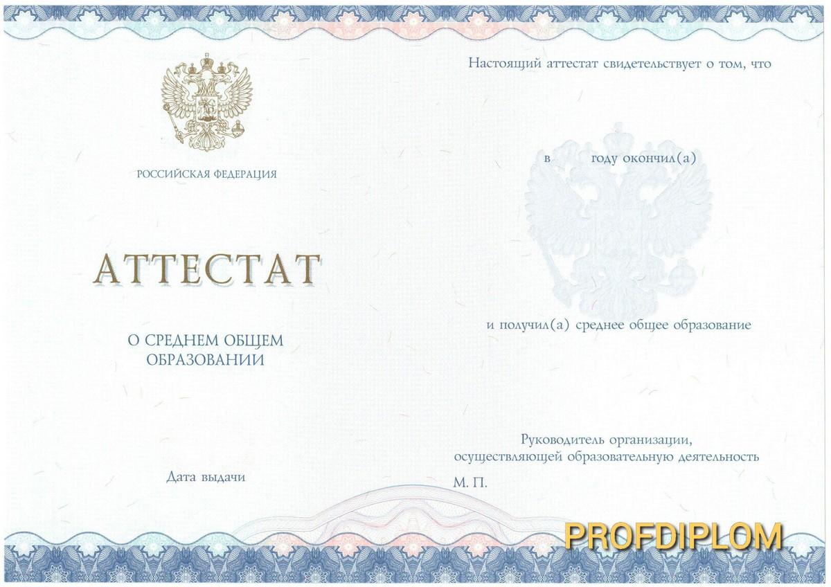 Аттестат 11 класс 2014-2021 купить