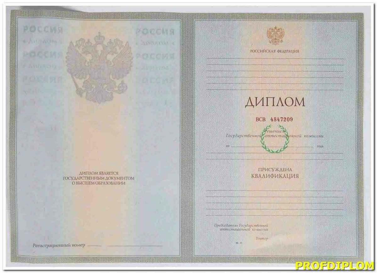 Диплом для иностр. граждан