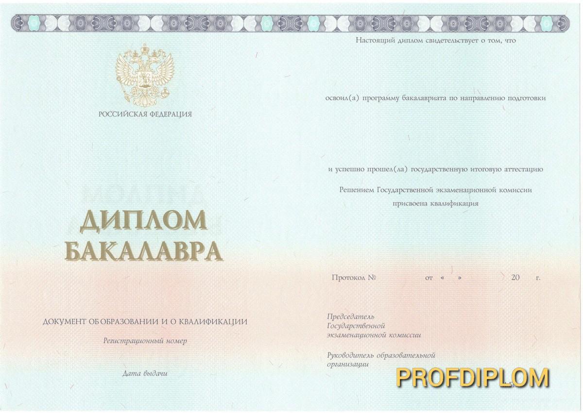 Диплом бакалавра 2014-2021 купить