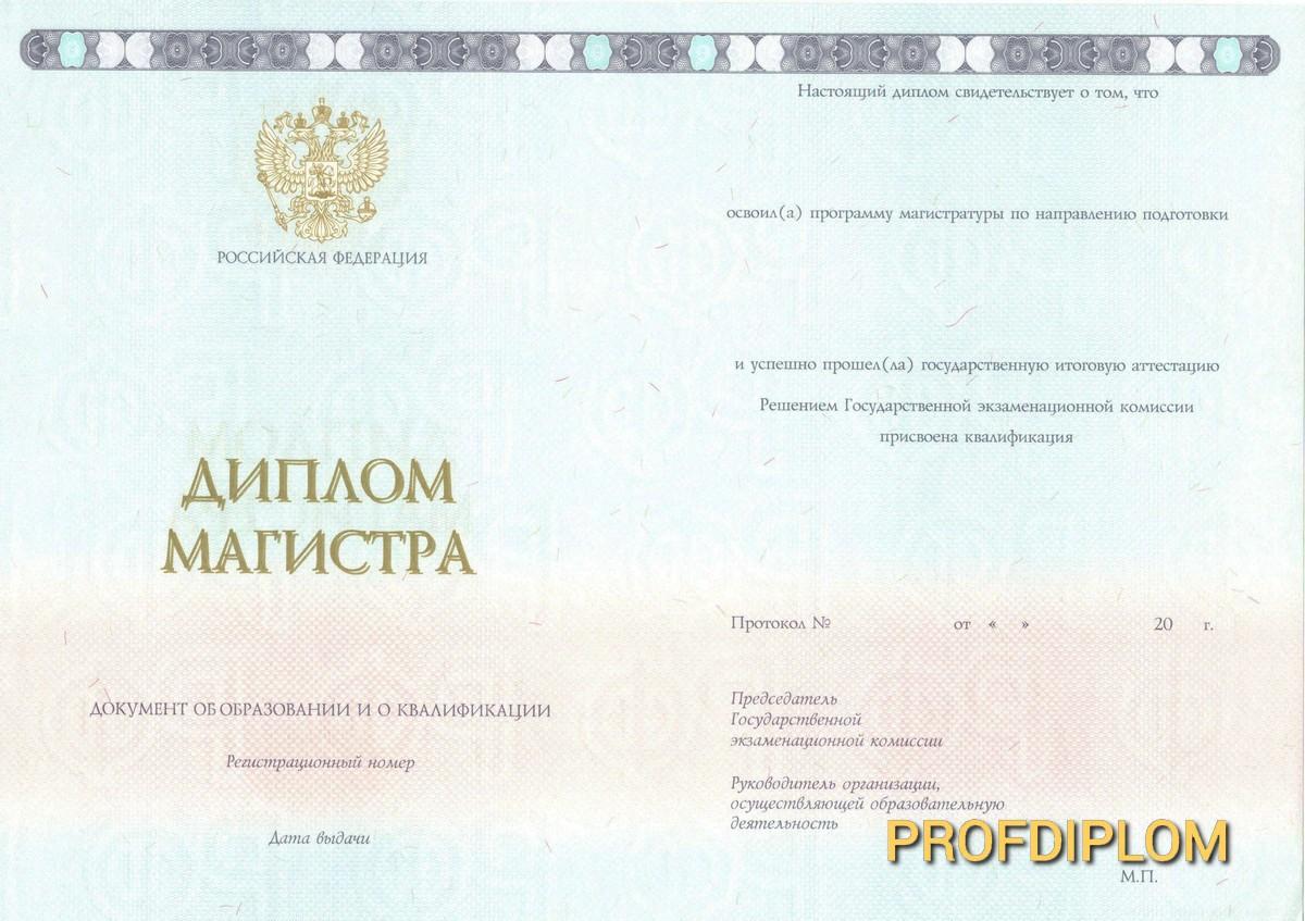 Диплом магистра 2014-2021 купить