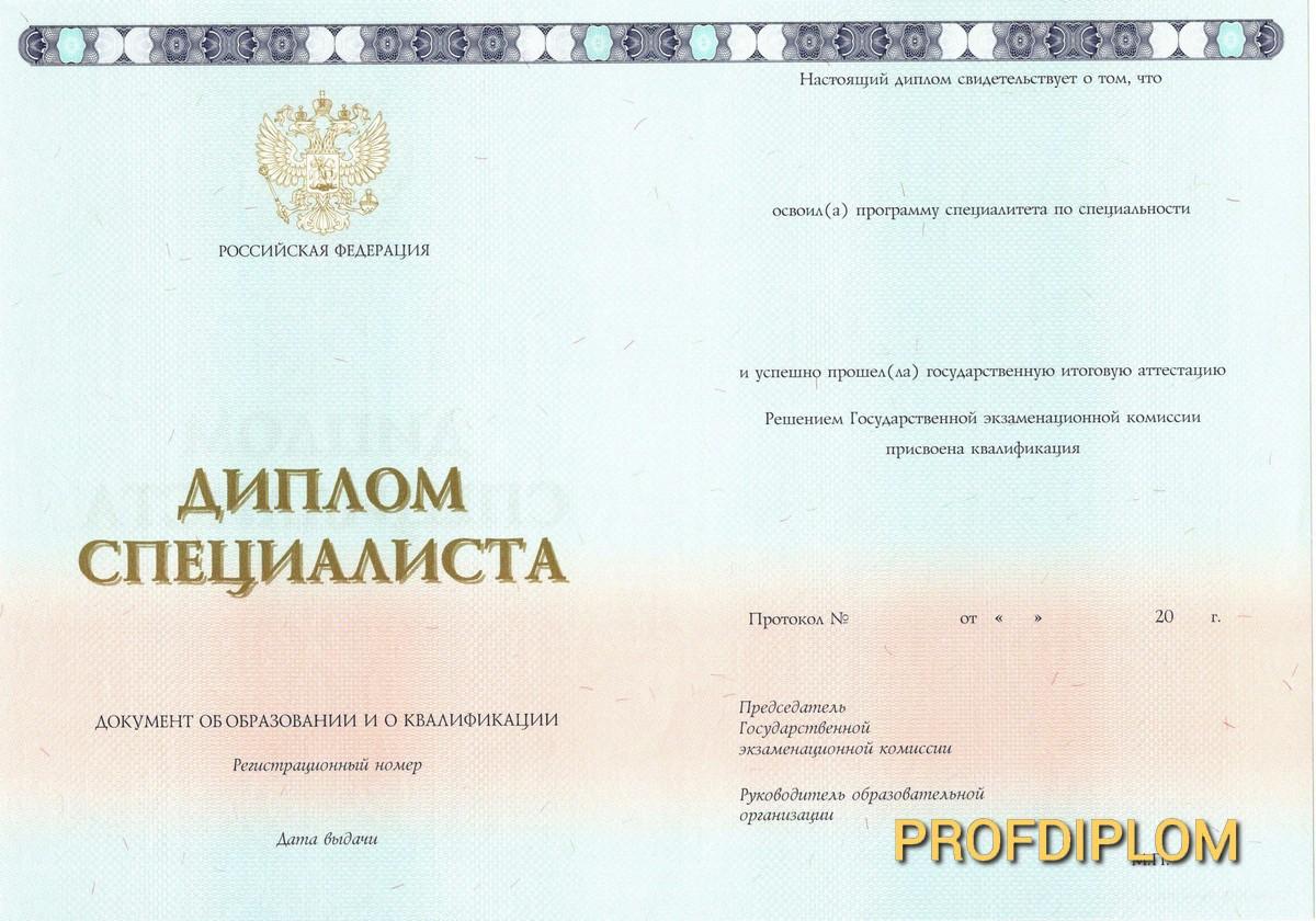 Диплом специалиста 2014-2021 года нового образца купить