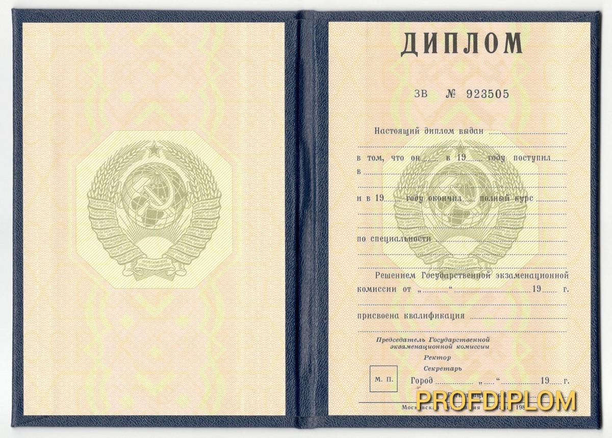 Диплом СССР купить